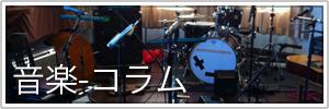 音楽-コラム