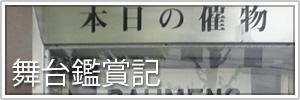 舞台鑑賞記